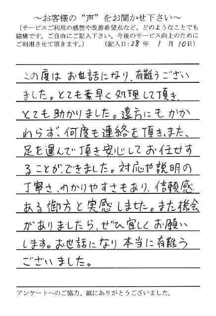 名古屋の行政書士法人エベレスト お客様の声⑨ 相続手続き