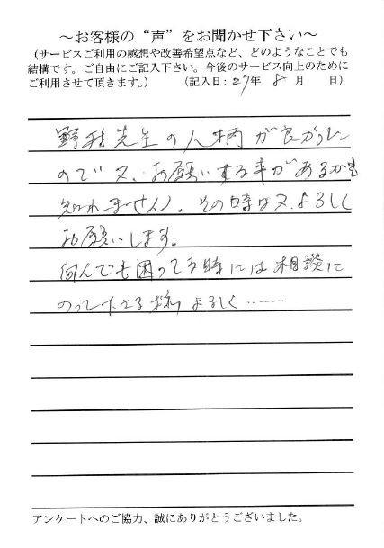 名古屋の行政書士法人エベレスト お客様の声④ 相続手続き