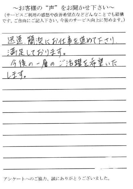名古屋の行政書士法人エベレスト お客様の声③ 相続手続き