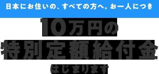 大田 区 10 万 円 給付 金