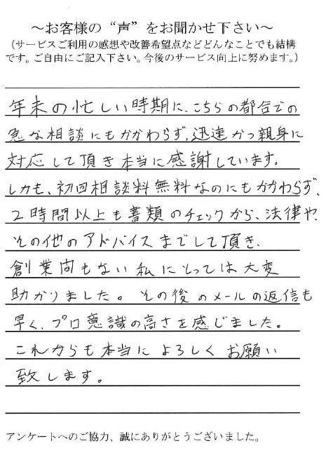 名古屋の行政書士法人エベレスト お客様の声⑫ 契約書添削サービス