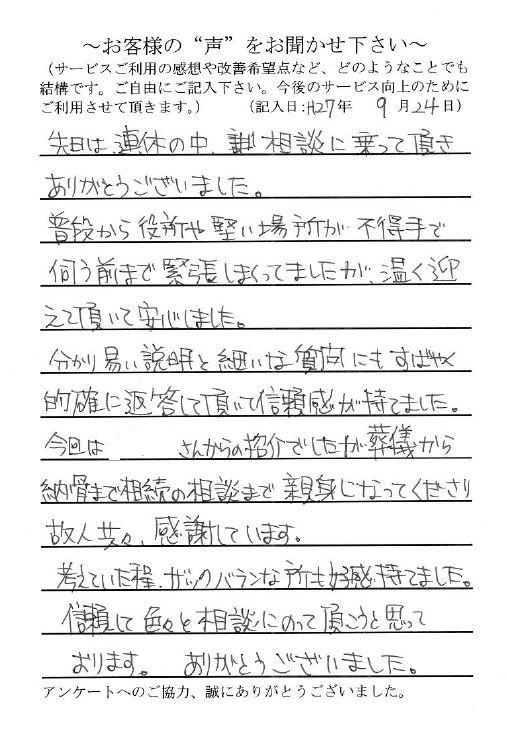 名古屋の行政書士法人エベレスト お客様の声⑥ 韓国相続相談