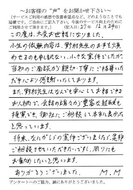 名古屋の行政書士法人エベレスト お客様の声⑧ 相続戸籍収集代行サービス