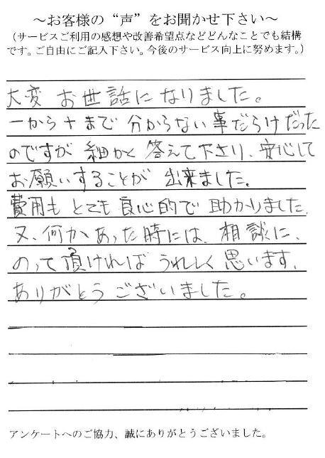 名古屋の行政書士法人エベレスト お客様の声② 相続手続き