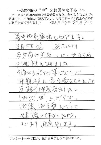 名古屋の行政書士法人エベレスト お客様の声① 遺言執行支援