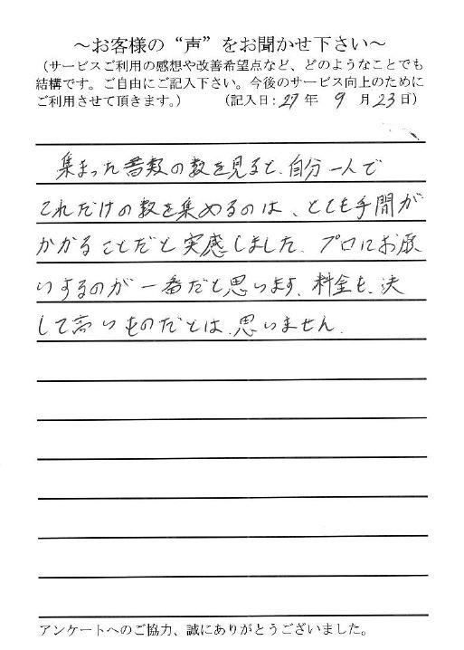 名古屋の行政書士法人エベレスト お客様の声⑤ 相続戸籍収集代行サービス