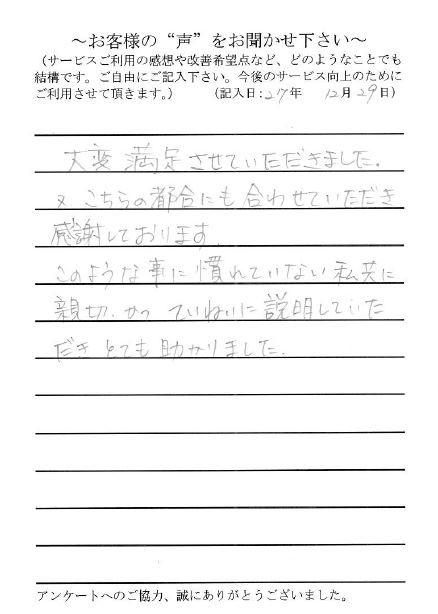 名古屋の行政書士法人エベレスト お客様の声⑦ 建設業許可申請