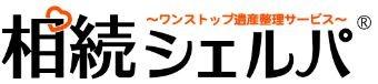 相続税申告と不動産の相続なら、名古屋の相続シェルパ®