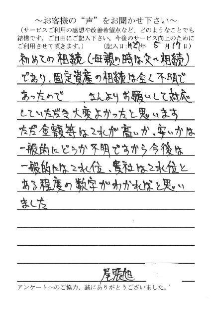 名古屋の行政書士法人エベレスト お客様の声⑩ 相続手続き