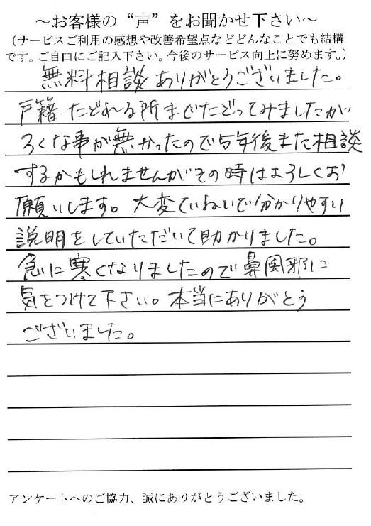 名古屋の行政書士法人エベレスト お客様の声⑪ 相続手続き無料相談