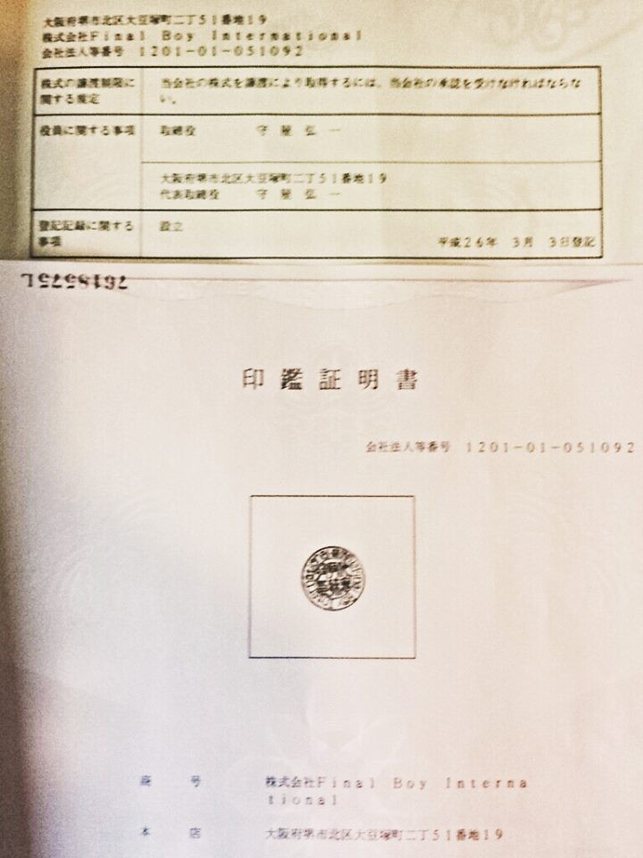 会社法人番号 【1201-01-051092】