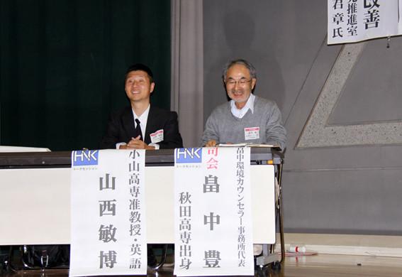 トークセッション(1)司会者 畠中 豊さん(秋田)=畠中環境カウンセラー事務所代表とパネラー山西俊博=小山高専准教授(英語)
