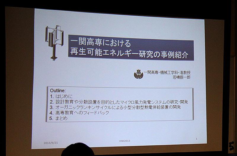 若嶋振一郎 一関高専准教授による「再生可能型エネルギーの研究・取組み事例」紹介