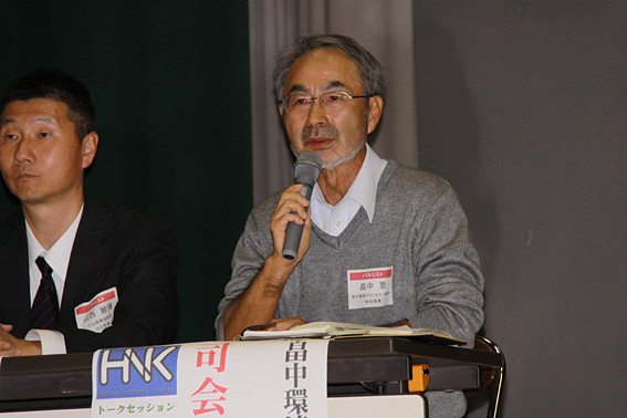 司会者 畠中 豊さん(秋田)