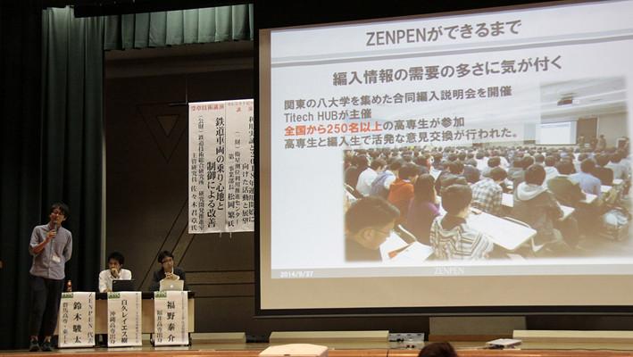 鈴木駿太さん(群馬・東工大)=ZENPEN 代表による「高専からの大学編入」講演