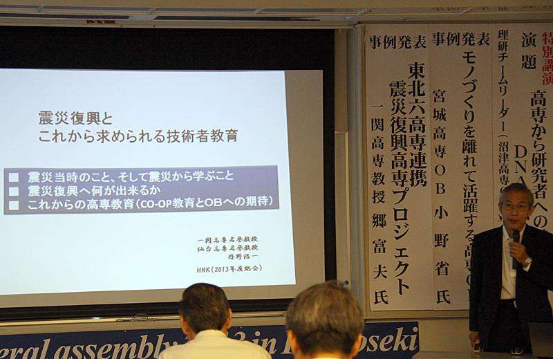丹野浩一 前一関高専校長による基調講演「震災復興と高専OB」