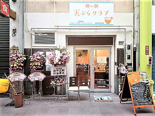 岐阜県岐阜市 てんぷら倶楽部 店舗内装工事