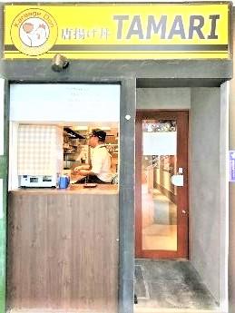 愛知県名古屋市 「からあげ丼 たまり」店舗改装工事