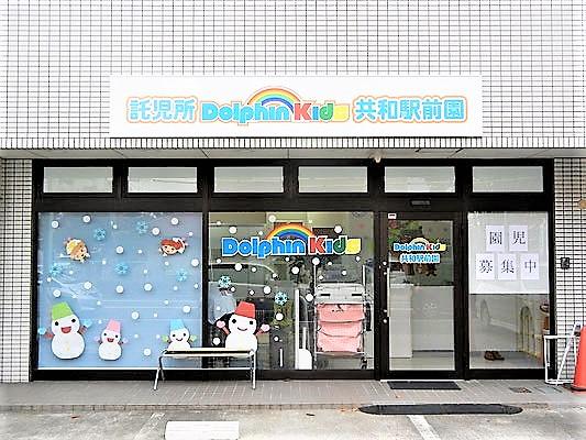 愛知県大府市 保育所の新規店舗改装工事
