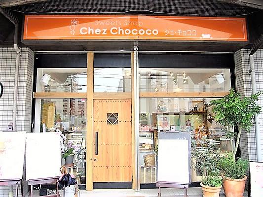 愛知県名古屋市 ケーキ店 激安新規開業店舗工事