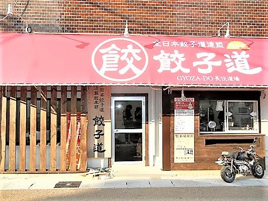 岐阜県岐阜市 餃子専門店新規店舗工事