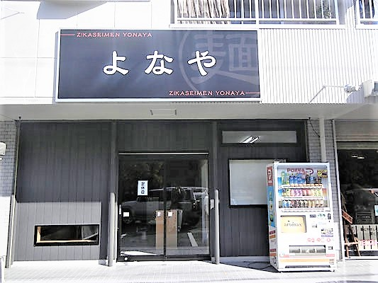 岐阜県各務原市 ラ-メン「よなや」店舗改装工事