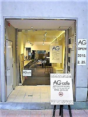 愛知県名古屋市 「AGカフェ」新店舗改装工事