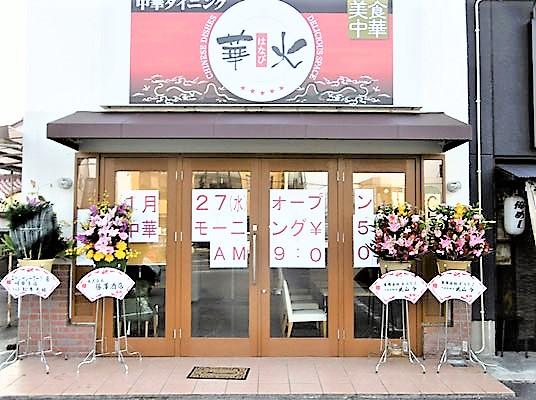 岐阜県岐阜市 中華料理「華火」 店舗内装工事