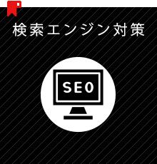 検索エンジン対策
