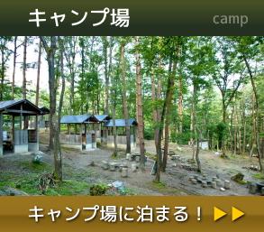 キャンプ場 キャンプ場に泊まる!【赤湯・角神湖畔 青少年旅行村】