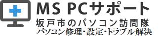 東武東上線北坂戸駅パソコン修理ならパソコン訪問隊