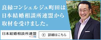 お 見合い 東京 恵比寿 けっこん 相談 サポート 大 反響
