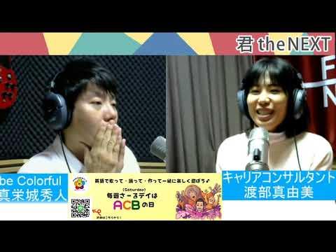 真栄城秀人の『君 the NEXT』2021/1/15放送分/ゲスト:渡部真由美さん