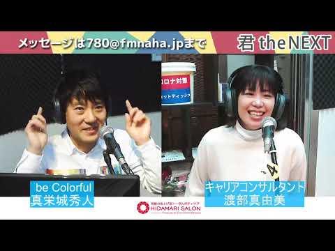 真栄城秀人の『君 the NEXT』2021/1/8放送分/ゲスト:渡部真由美さん