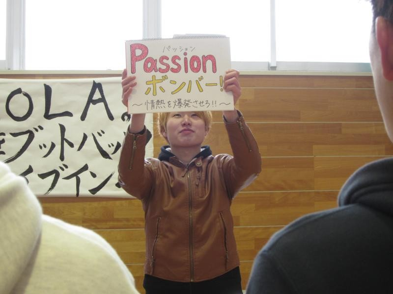 Passion ボンバー!