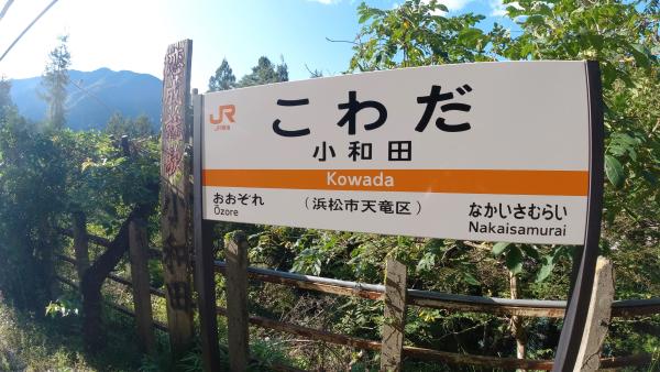 秘境小和田駅と徳久保集落(前編)
