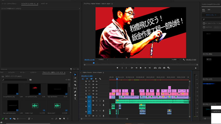 Adobe Premiere ProやAfter Effectsなどを使っています