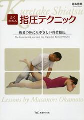Première édion japonaise (juillet 2011)