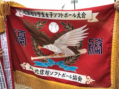 20201011優勝旗です。