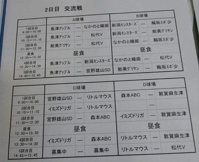 第9回魚津カップ_2日目交流戦の対戦表
