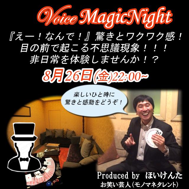 マジック|手品|テーブルマジック|ほいけんた|明石家さんま
