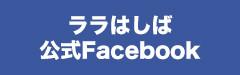 ララはしば公式Facebook