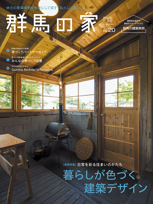 住宅書籍「群馬の家」(2021秋冬号)が発売になりました!