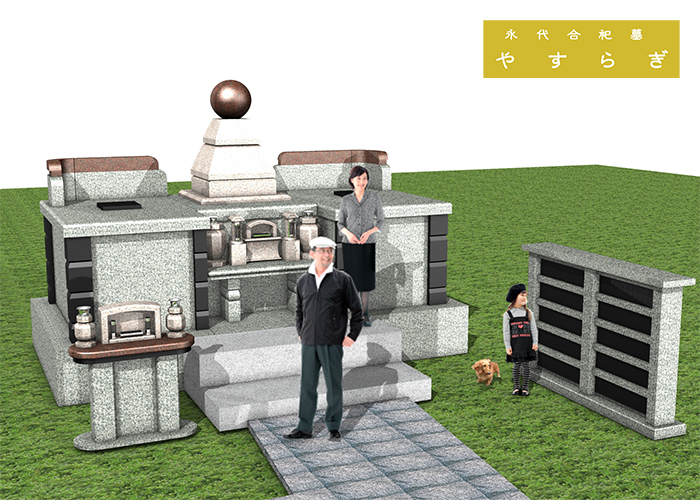 永代合祀墓 やすらぎ