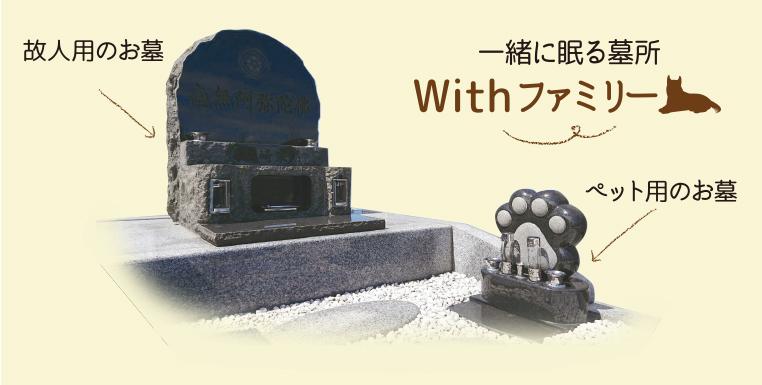 一緒に眠る墓所 Withファミリー