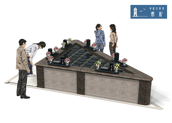 家族合葬墓 潮彩