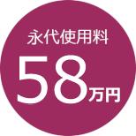 永代使用料58万円