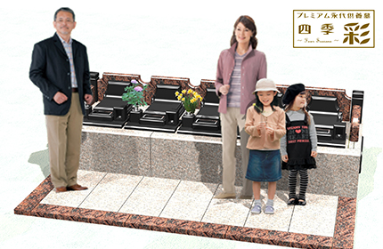 プレミアム永代供養墓 四季彩