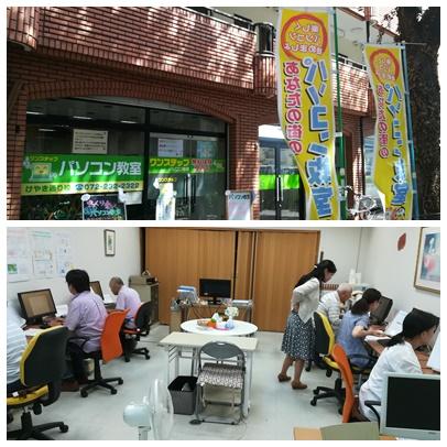 パソコン教室,初心者,堺市,堺区
