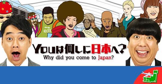テレビ東京『Youは何しに日本へ』みんな観てね